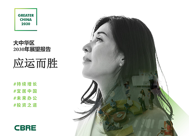 CBRE-Greater-China-2030-report-Homepage-608x436-22012021